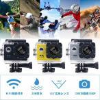 アクションカメラ スポーツカメラ 防水 30M 1200万画素 1080P 2インチ液晶画面 WiFi機能付き 170度広角レンズ ドライブレコーダー 送料無料