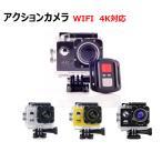 アクションカメラ スポーツカメラ 防水カメラ 4K 1200万画素 1080P 30M防水WiFi機能付170度広角レンズドライブレコーダー 送料無料