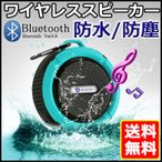 ショッピングbluetooth 送料無料Bluetoothスピーカーワイヤレス  防水 重低音 ブルートゥース ハンズフリー iPhone iPad スマホ スピーカー スマホ MP3 スピーカー 10m