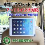 ヘッドレストホルダー タブレット 車載ホルダー カーヘッドレストマウント 360°回転 後部座席用 固定 iPad ホルダー カー用品 送料無料