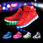 キッズシューズ 光る夜光靴 ハイカットLED靴 7色発光モードスニーカー靴 子供用 オシャレカワイイUSB充電式 代引不可