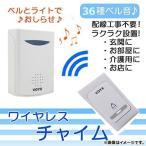 送料無料 ワイヤレス チャイム 無線 ドアチャイム チャイム お知らせベル ピンポン 送信機1個 受信機1個セット 配線工事不要 電池式