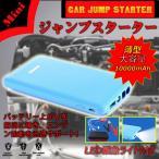 送料無料車用エンジンスターター ジャンプスターター大容量10000mAh 12V  薄型 スマホ モバイルバッテリー LED緊急ライト付き青