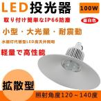 セール活動 送料無料 水銀灯代替型LED高天井照明 工場灯100w 昼白色 拡散型