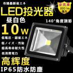 「激安セール」送料無料 投光機10W照明 LED ライト 作業灯 集魚灯 看板灯 防水防塵 昼白色 薄型