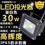 「激安セール」 送料無料 投光器 投光機 30W 照明 LED ライト 作業灯 集魚灯 看板灯 防水防塵  昼光色 超強力爆光