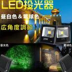 Yahoo!ウエスギコクサイセール LED投光器 作業灯 集魚灯 看板照明 駐車場灯 20w(200w相当) 薄型
