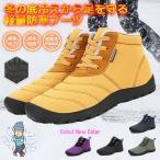 スノーブーツ 防寒靴 撥水防水 防滑 保温 裏起毛 ファー付き 雪靴 スノーシューズ ウィンターブーツ 冬用 メンズ レディース