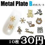 メタルプレートB 各種 10枚【ネイル/メタルパーツ/メタル】