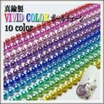 Yahoo! Yahoo!ショッピング(ヤフー ショッピング)真鍮製 VIVID COLORボールチェーン 切売り (10cm)