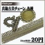 Yahoo! Yahoo!ショッピング(ヤフー ショッピング)真鍮古美チェーン 各種 切売り (10cm)