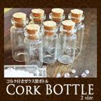 【宅急便発送のみ】コルク付き ガラス製ボトル 1個 各種
