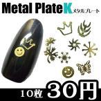 メタルプレートK 各種 10枚【ネイル/メタルパーツ/メタル】