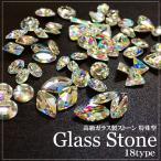 高級ガラス製 ストーン 特殊型 3個入り
