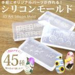 【No.061〜094】シリコン製 モールド 全45種