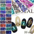 天然貝風シェルシート(極薄タイプ)全20種