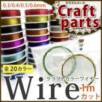 【切り売り1M】クラフトカラーワイヤー(銅製)全20色