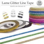ラインテープ ラメグリッターラインテープ