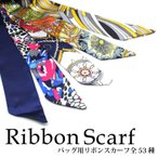 バッグ用 リボンスカーフ 全53種 1枚入(1-20)