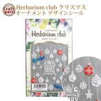 ハーバリウムクラブ h13 クリスマスオーナメント HR-CHO-101