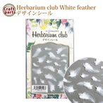 h14 White feather HR-FET-101 81063¬