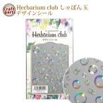 h15 しゃぼん玉 HR-BUB-101 81056¬