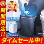 ゴミ箱 自動開閉 ダストバックス 北欧 キッチン 子供部屋 ふた付き 非接触 ウイルス対策