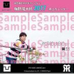 卓上カレンダー2017:梅野隆太郎(B6サイズ)