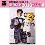 2018_ポスターカレンダー(私服版):梅野隆太郎選手