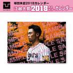 2018_ポスターカレンダー:江越大賀選手