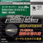 日立 スーパーブラックチップソーII+PLUS 165mm