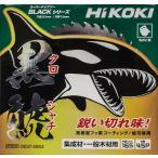 HiKOKI スーパーチップソー BLACK 黒鯱 165mm 45枚刃