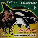 HiKOKI スーパーチップソー BLACK 黒鯱 147mm 45枚刃
