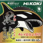 HiKOKI スーパーチップソー BLACK 黒鯱 165mm 60枚刃