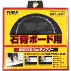 MM 石膏ボード用 極薄刃チップソー 100mm