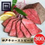 神戸牛 炭火 ローストビーフ 500g