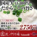さしみゆば(3枚入り) 国産大豆100%で濃厚なコク 一日数十本しか作られません!