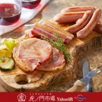 キッチン飛騨 極上飛騨ハム詰め合わせ 合計720グラム 国産豚肉でつくるハム、ベーコンなど厳選4種セット