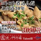モツホルモン奈良屋 頑固オヤジの煮込みホルモン(白)720g 国産もつ煮込みセット