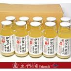 伊賀の甘酒 健康の素 10本 伊賀コシヒカリ特別栽培米の米麹、発芽玄米麹100%