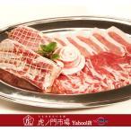 白金豚ボリュームセット(バラ肉、モモ肉、肩ロース、ローススライス) 虎ノ門市場だけの限定セット