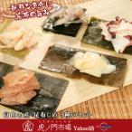 富山名産 昆布じめ 食べ比べ5種のセット(カジキ、イカ、〆サバ、タコ、甘エビ) ご飯のおかず、お酒のつまみに!富山県・すし幸