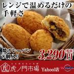 焼カレーパン 8個入り 米粉のカレーパン 宮崎地鶏、宮崎和牛使用 レンジでチンするだけ!