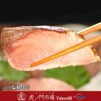 ぶり塩糀炙り 金沢の名店・四十萬谷本舗の味 テレビで紹介された人気商品!