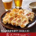 元祖羽根付き餃子(60個入り) 蒲田のニイハオ 羽根付きギョウザ お得な特用サイズ!