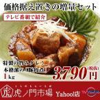 特製の旨みダレ!本格派の 「豚角煮」  国産豚の角煮 湯せんで簡単調理!佐助豚、三元豚、久慈ファーム