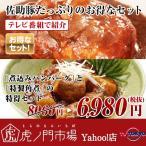 「煮込みハンバーグ」と「特製角煮」の特得セット 佐助豚、三元豚、久慈ファーム