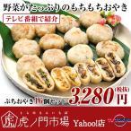 ぷちおやき16個セット 信州の味 テレビで紹介された人気商品!
