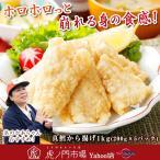 北海道 たら 真鱈から揚げ1kg(200g×5パック) 虎ノ門市場で紹介!浜のかあちゃんおすすめ!