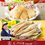 北海道 たら ホッケ 真鱈から揚げ1kgと一夜干しほっけスティック「姫ほっけ」1kg 虎ノ門市場で紹介!浜のかあちゃんおすすめ!